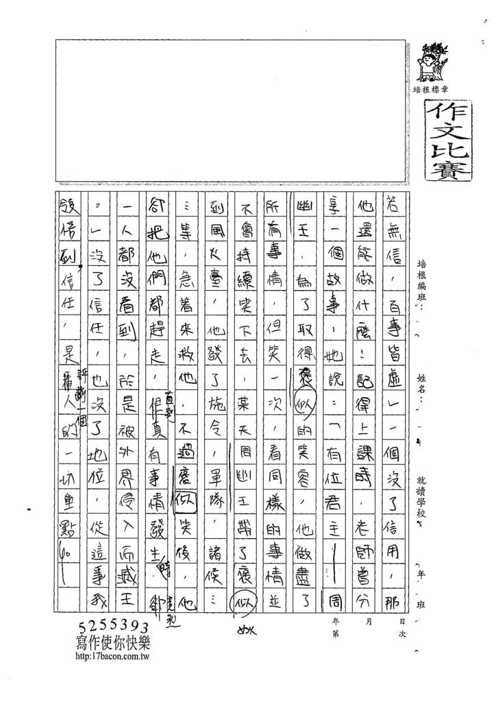 107WA205張鉯喬 (2).jpg