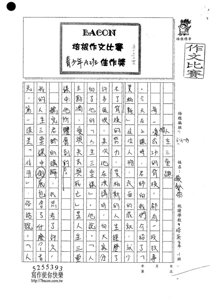 107WA205張鉯喬 (1).jpg