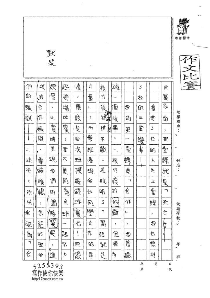 107WA205張嘉芯 (2).jpg