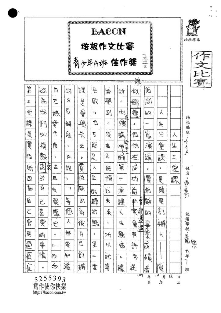 107WA205張嘉芯 (1).jpg