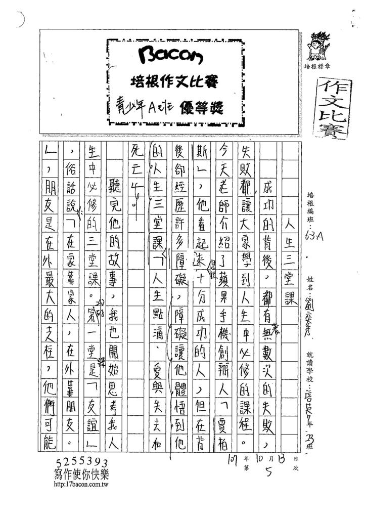 107WA205劉奕秀 (1).jpg