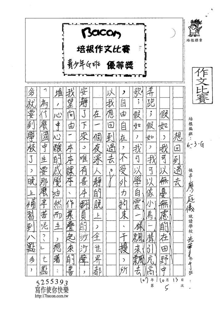 107WG205廖庭儀 (1).jpg