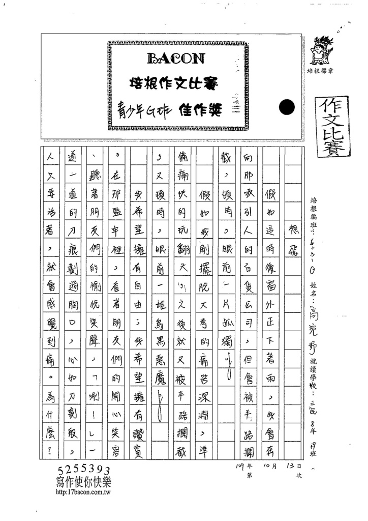 107WG205高宛妤 (1).jpg