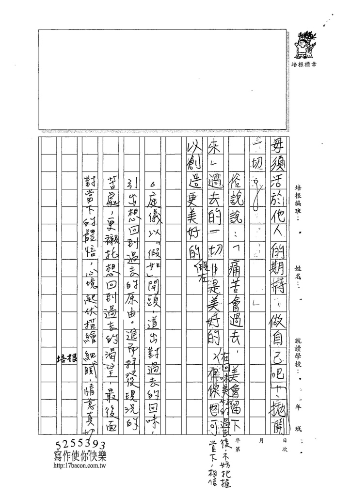 107WG205廖庭儀 (3).jpg