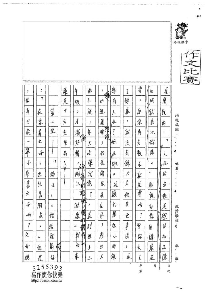 107WA205林恩睿 (2).jpg
