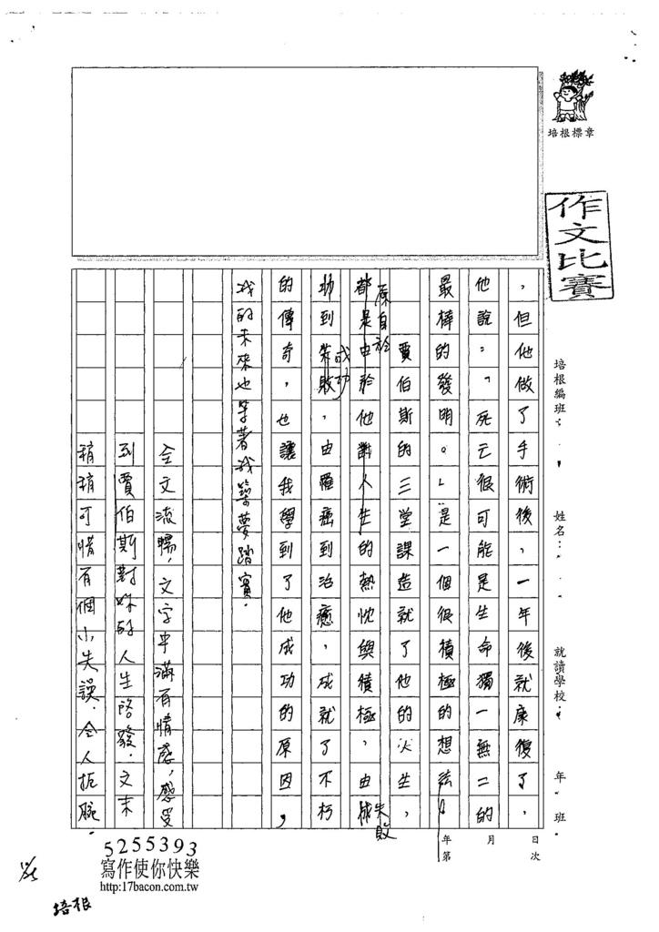 107WA205許宜莉 (3).jpg