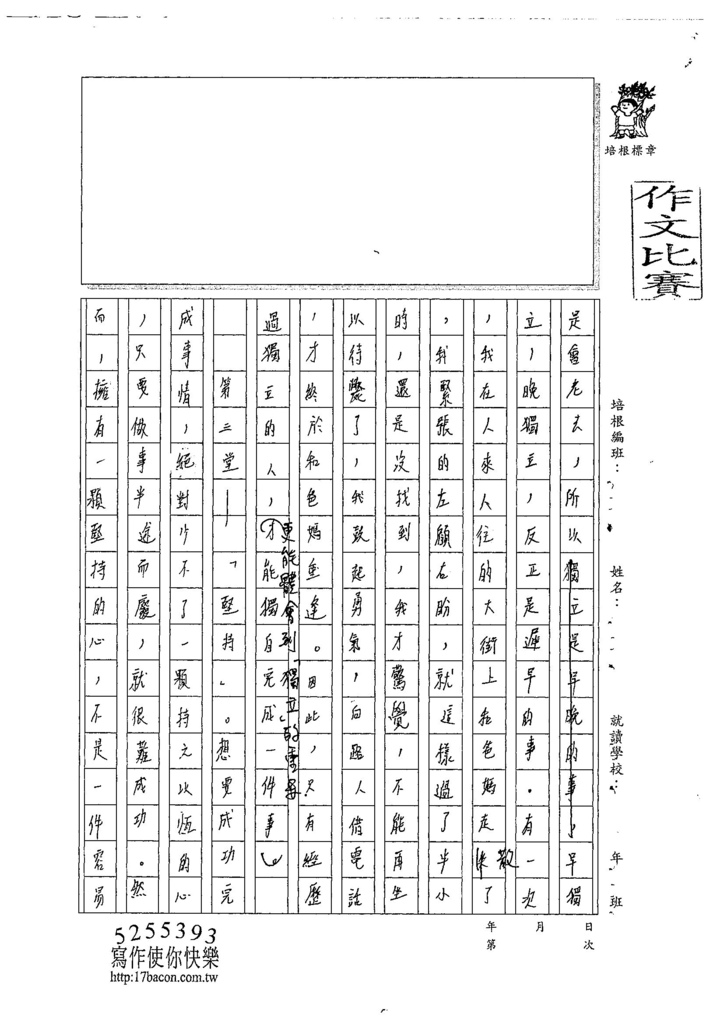 107WA205林恩睿 (3).jpg