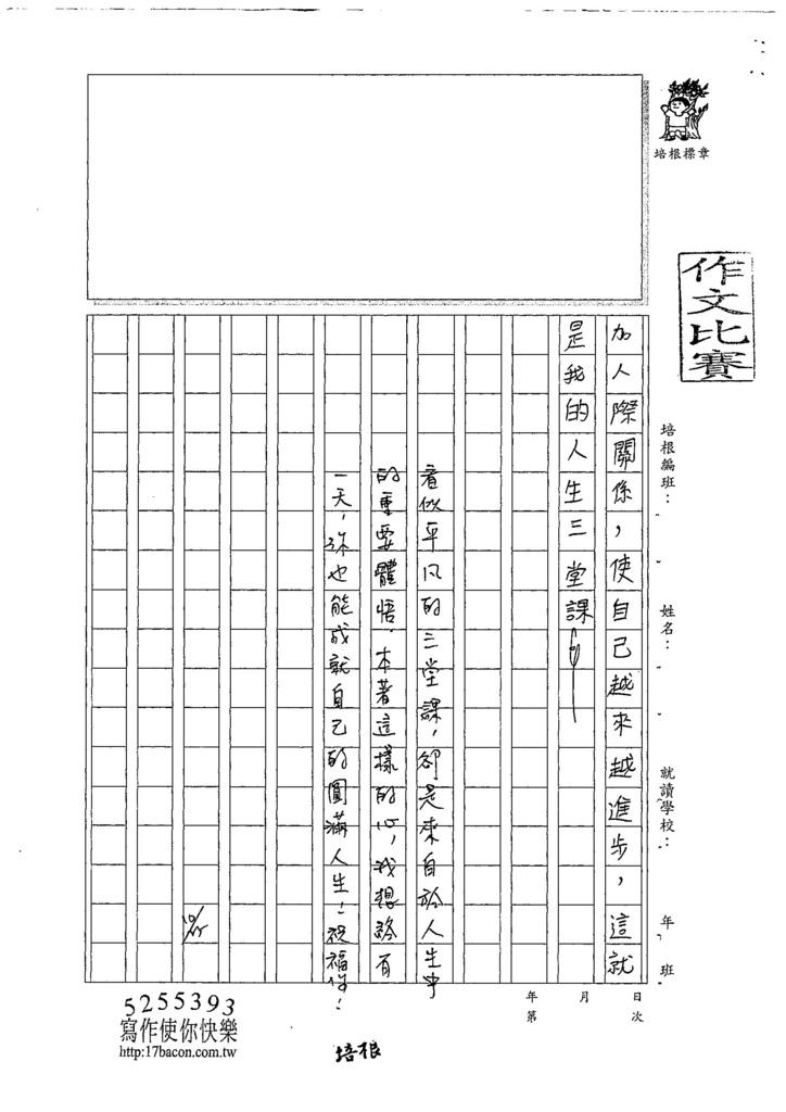 107WA205陳邦恆 (4).jpg