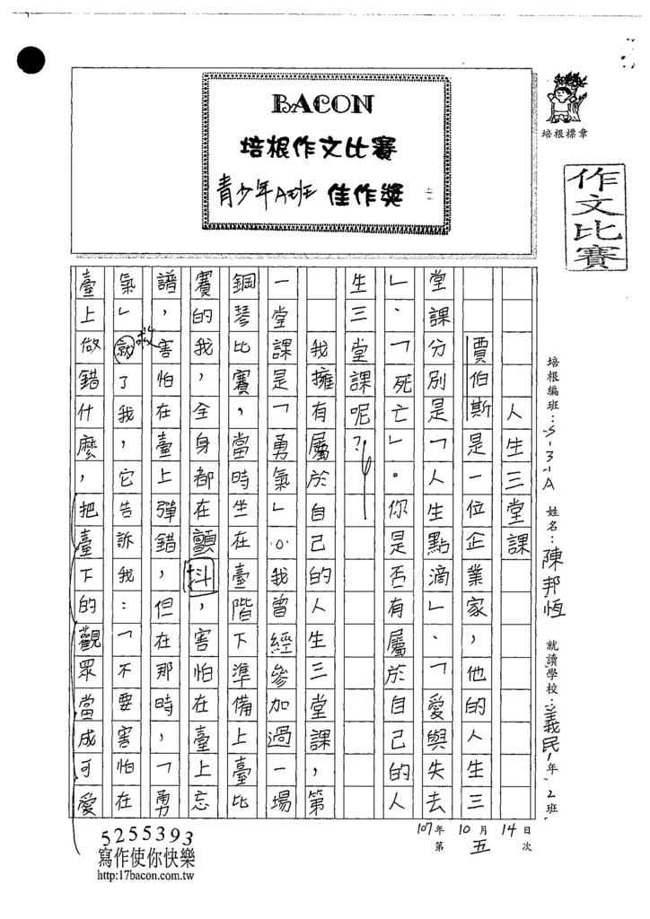 107WA205陳邦恆 (1).jpg