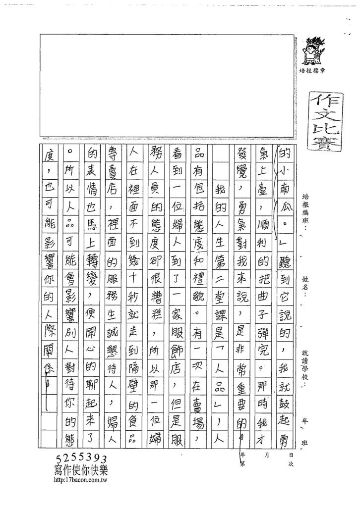 107WA205陳邦恆 (2).jpg