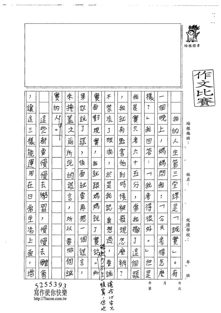 107WA205陳邦恆 (3).jpg