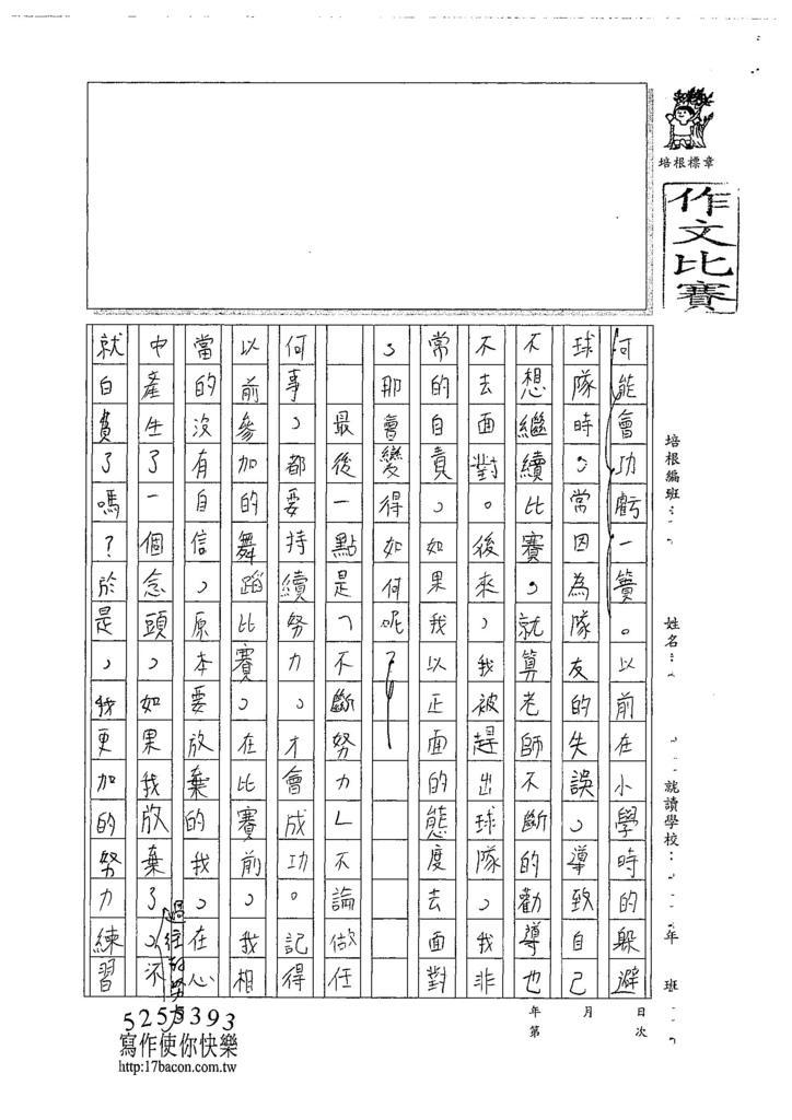 107WA205劉裕勝 (3).jpg