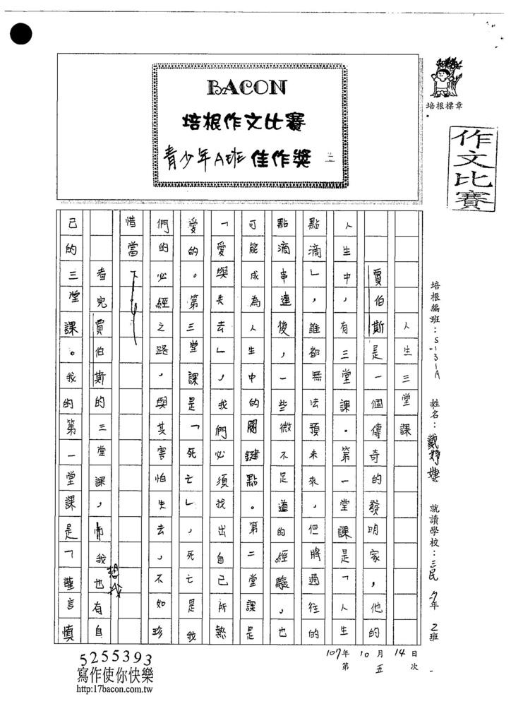 107WA205戴妤婕 (1).jpg