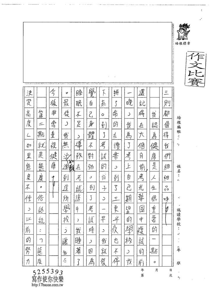 107WA205劉裕勝 (2).jpg