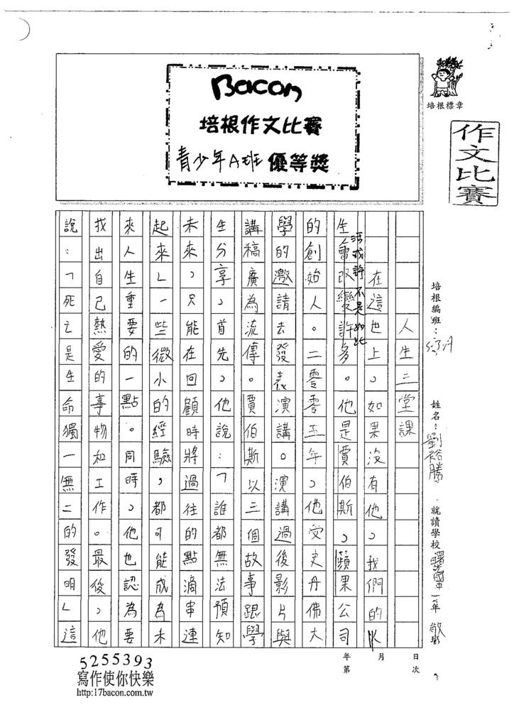 107WA205劉裕勝 (1).jpg