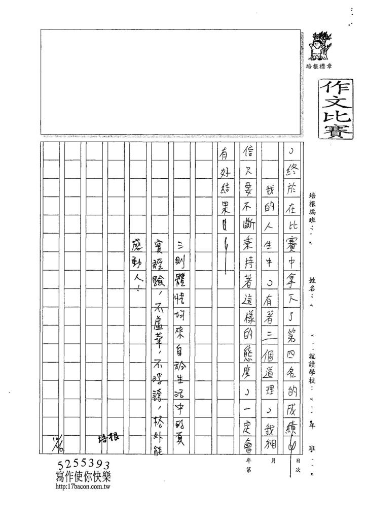 107WA205劉裕勝 (4).jpg