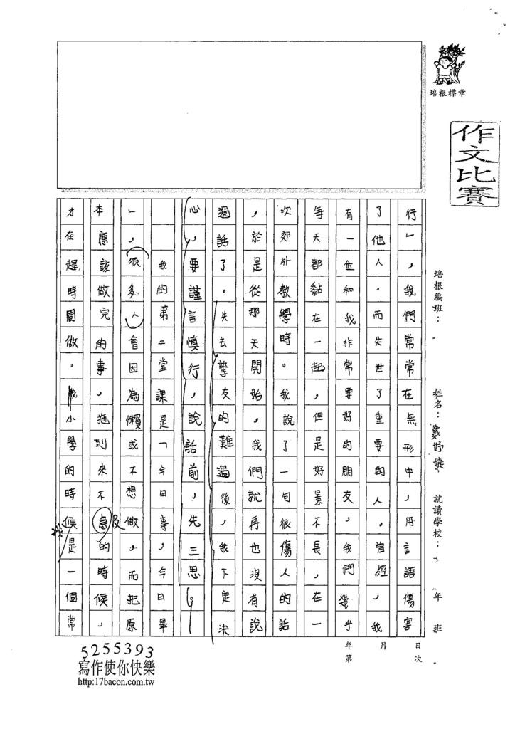 107WA205戴妤婕 (2).jpg