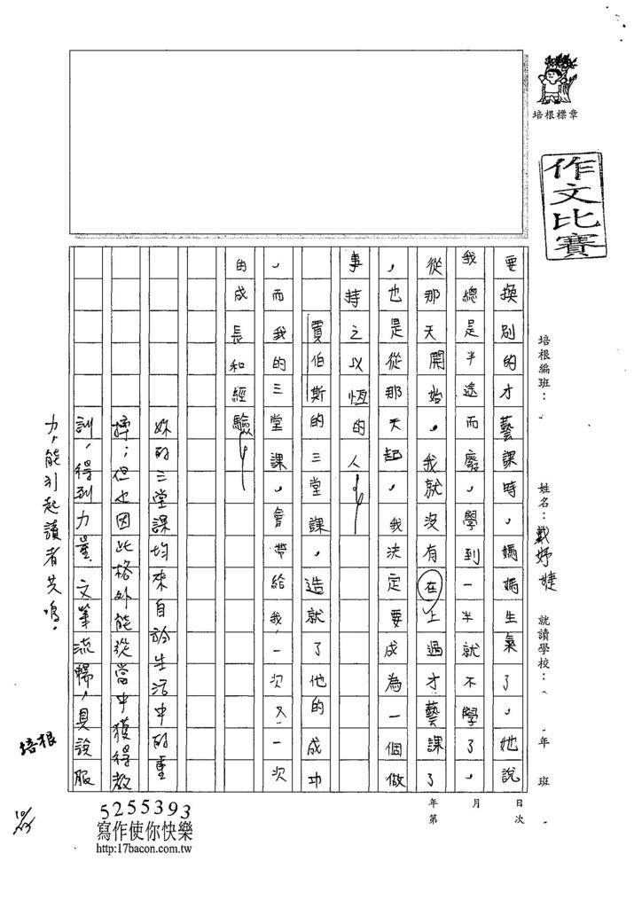 107WA205戴妤婕 (4).jpg