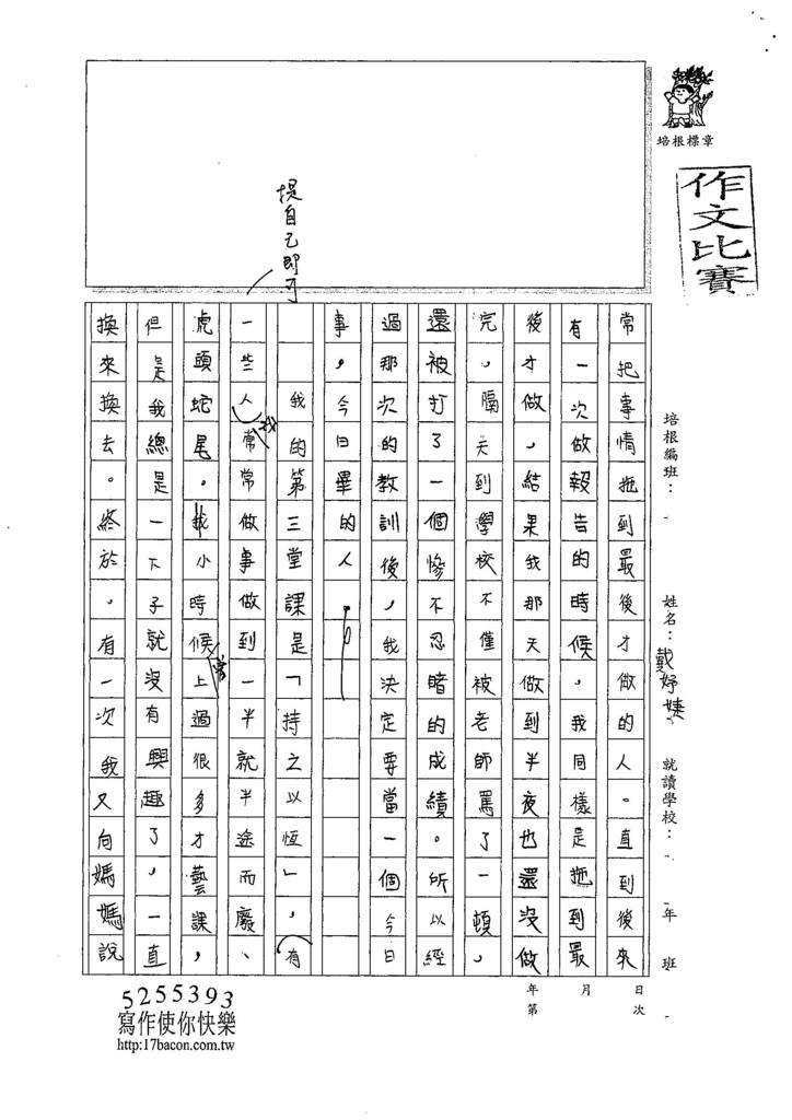 107WA205戴妤婕 (3).jpg