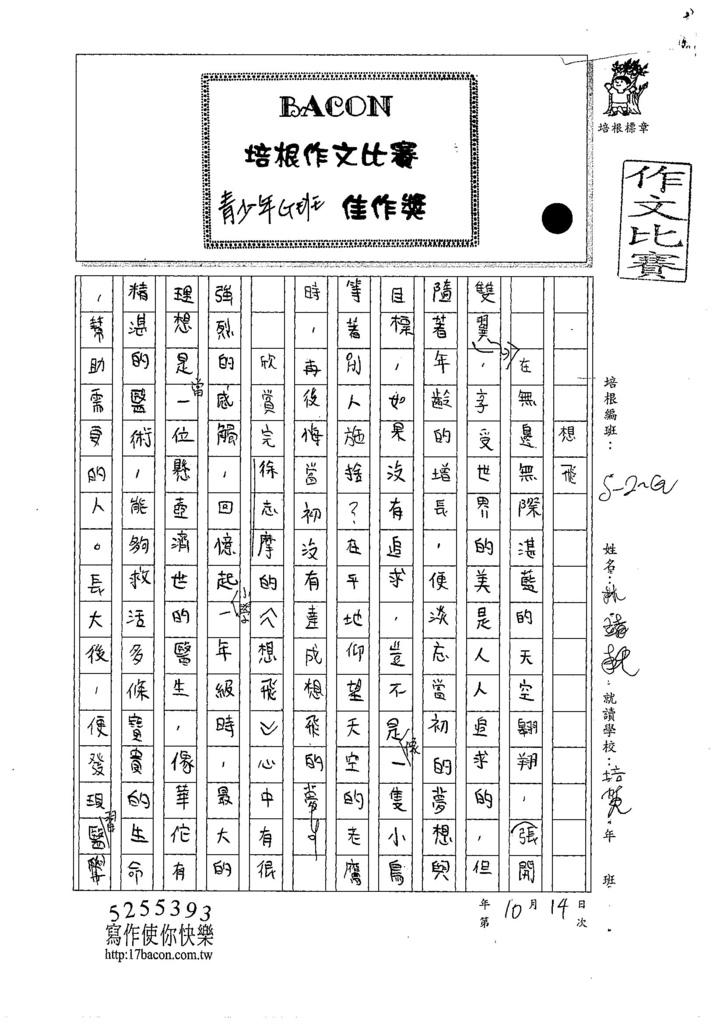 107WG205林靖軒 (1).jpg