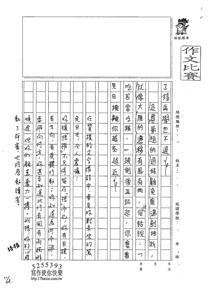 107WG205張羽萱 (3).jpg