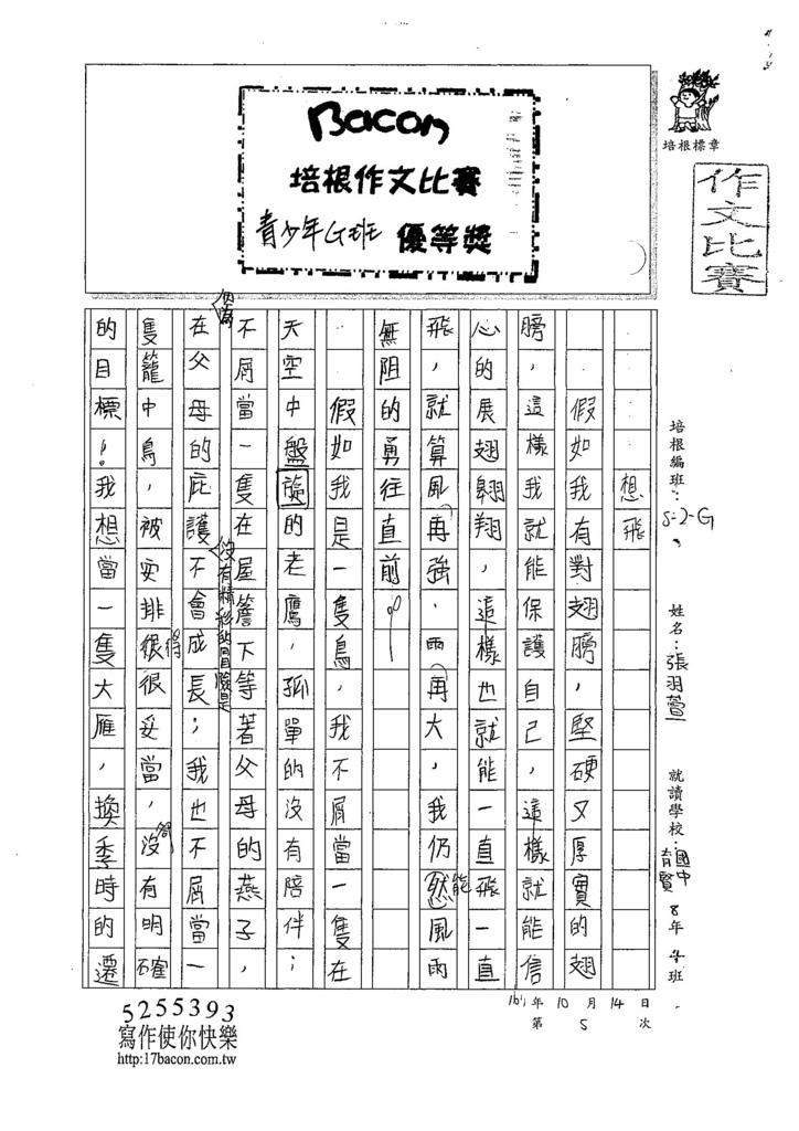 107WG205張羽萱 (1).jpg
