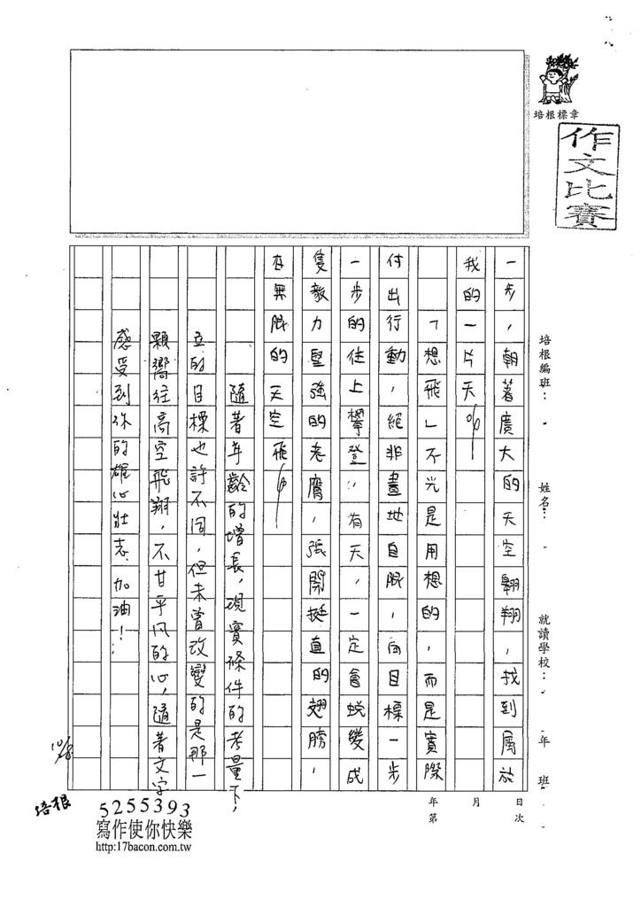 107WG205林靖軒 (3).jpg