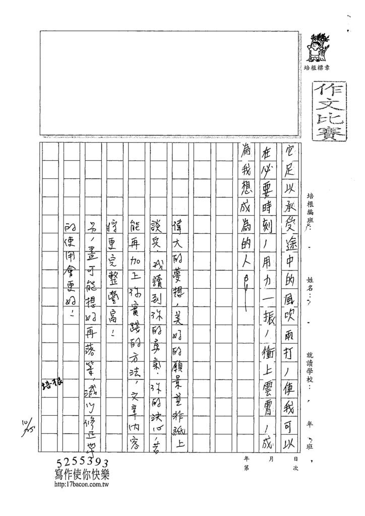 107WG205劉書旻 (3).jpg