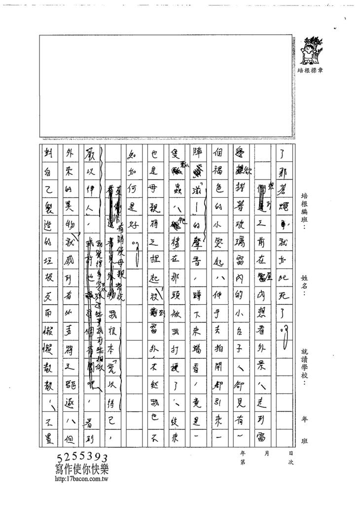107WE206邱一宸 (2).jpg