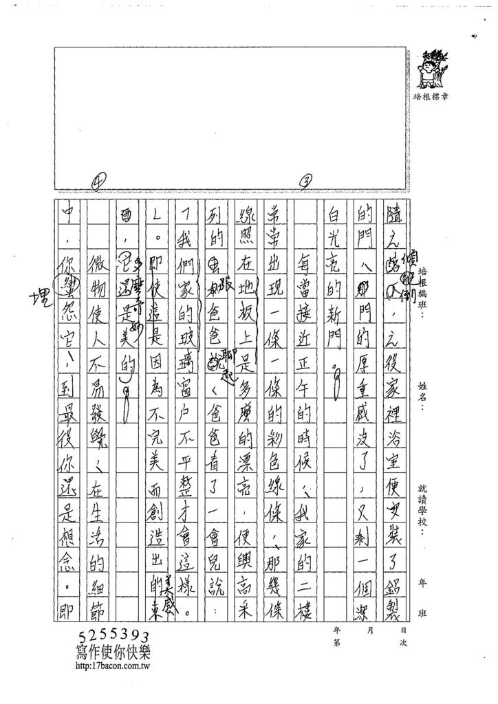 107WE206黃靖棻 (2).jpg
