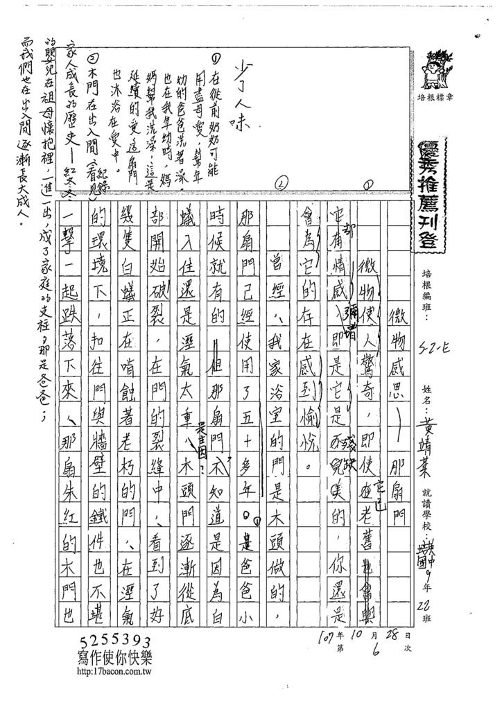 107WE206黃靖棻 (1).jpg