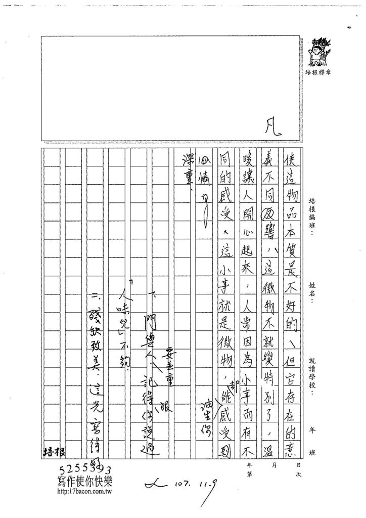 107WE206黃靖棻 (3).jpg