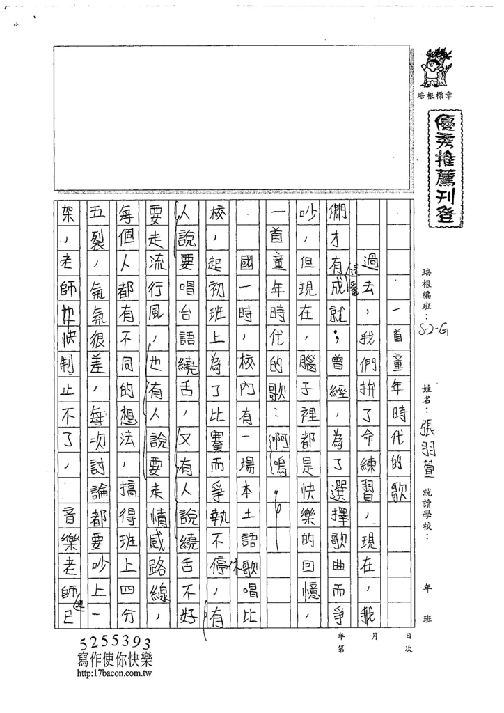 107WG208張羽萱 (1).jpg