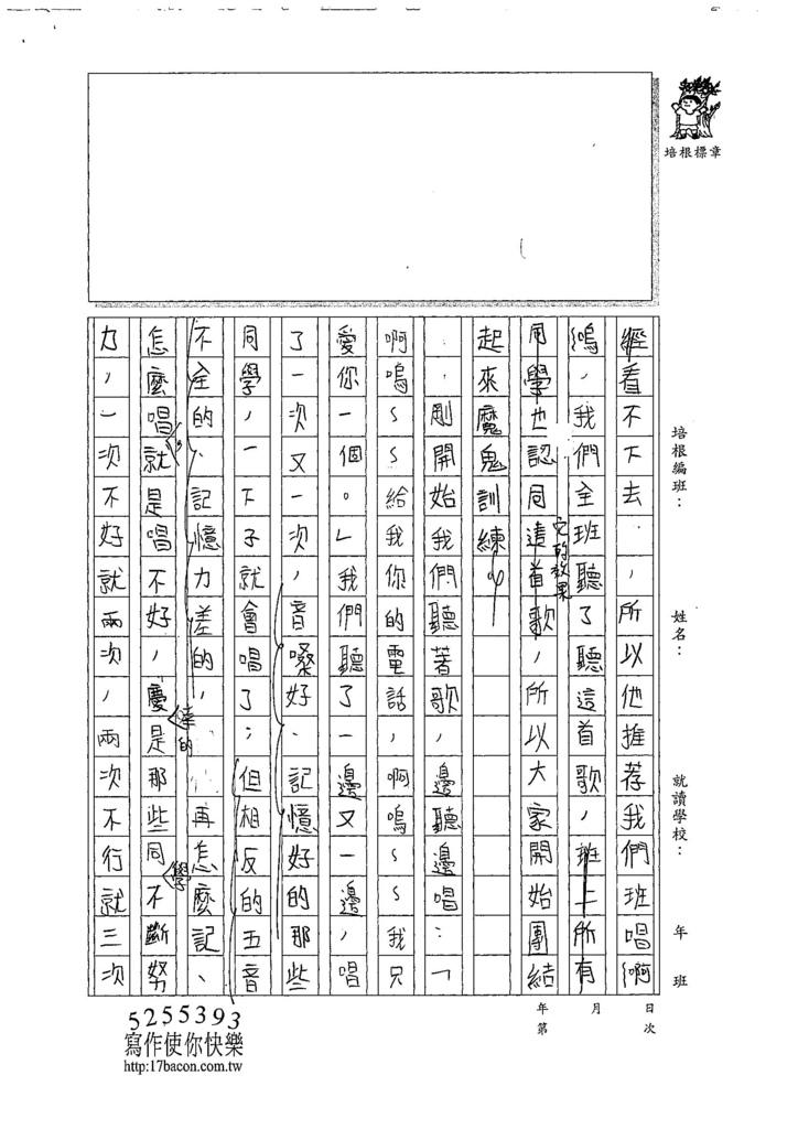 107WG208張羽萱 (2).jpg
