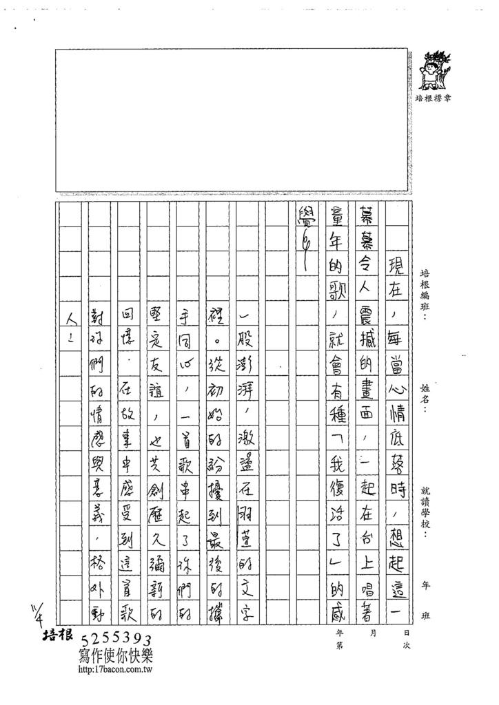 107WG208張羽萱 (4).jpg