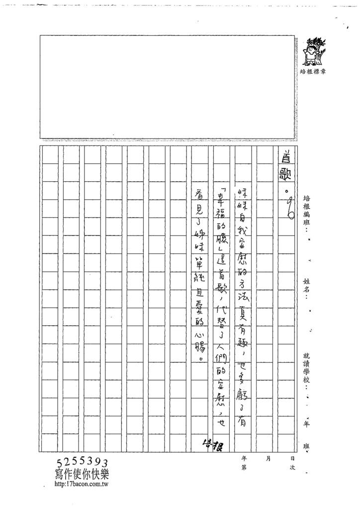 107W4205王洛琳 (3).jpg