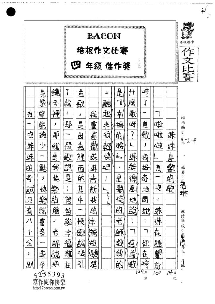 107W4205王洛琳 (1).jpg