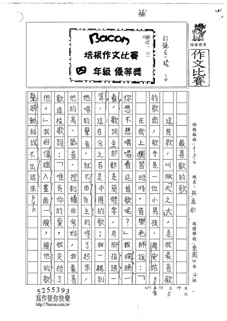 107W4205林禹彤 (1).jpg