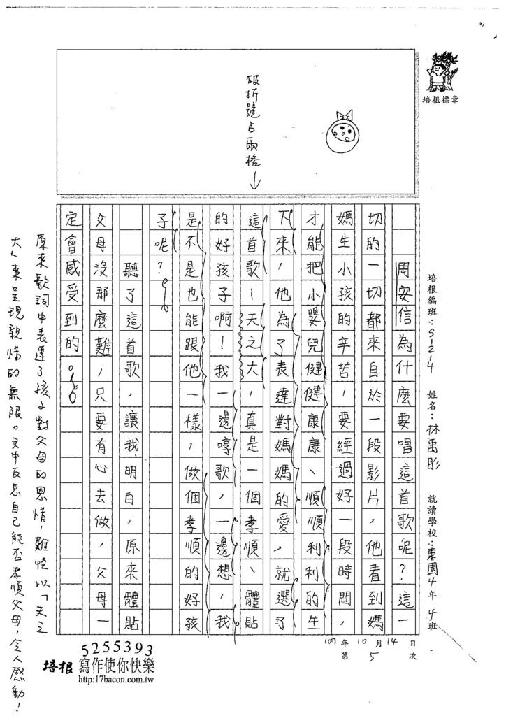 107W4205林禹彤 (2).jpg