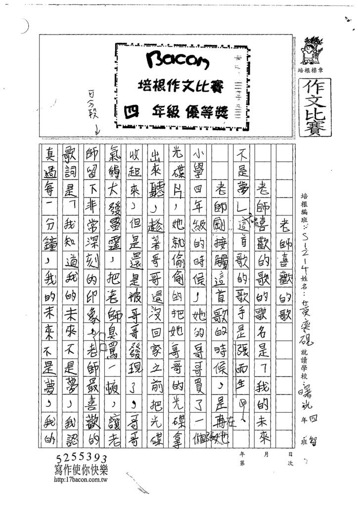 107W4205黃奕硯 (1).jpg