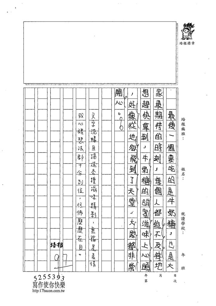 107W4208王洛琳 (3).jpg