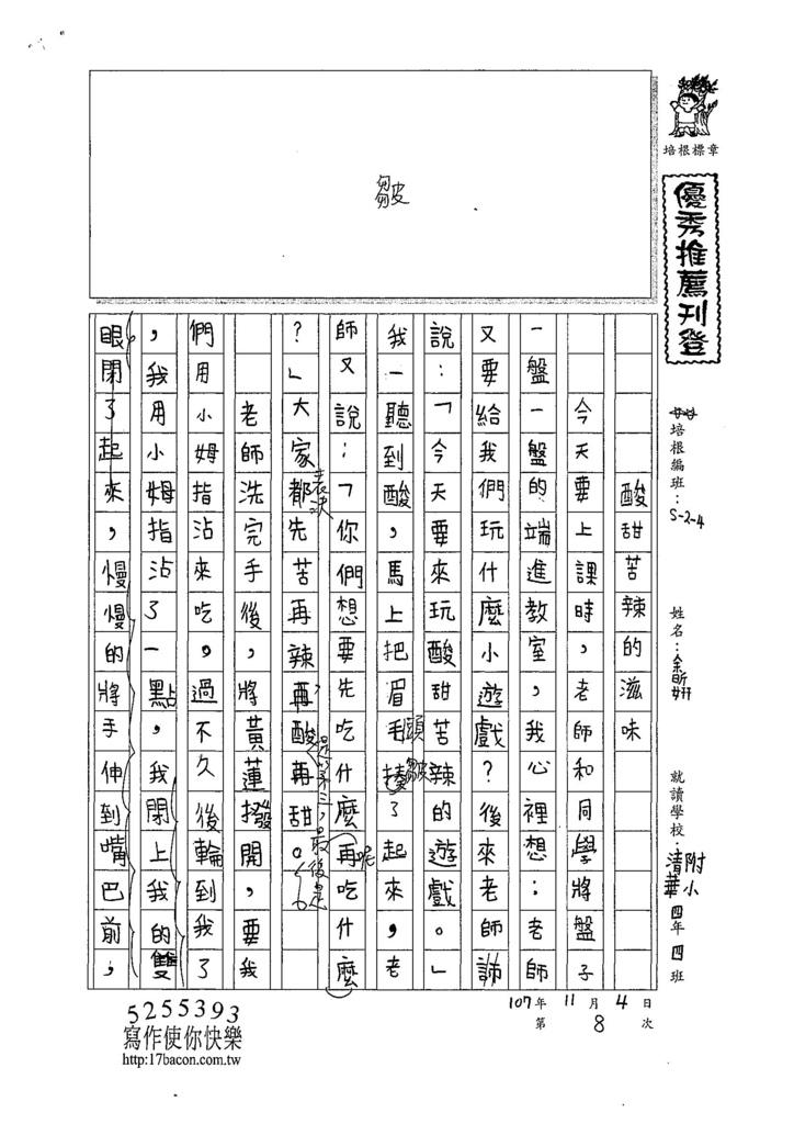 107W4208余昕妍 (1).jpg