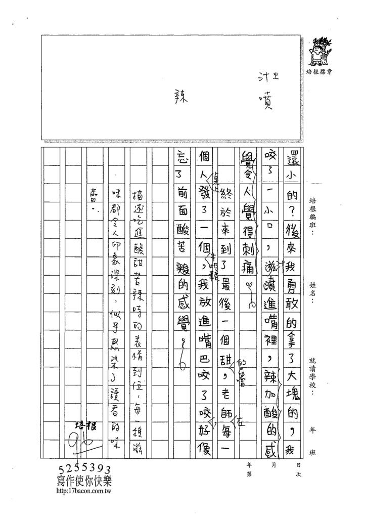 107W4208余昕妍 (3).jpg