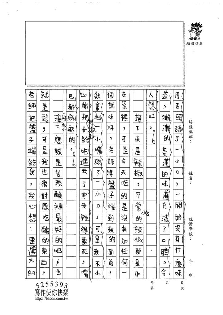 107W4208余昕妍 (2).jpg