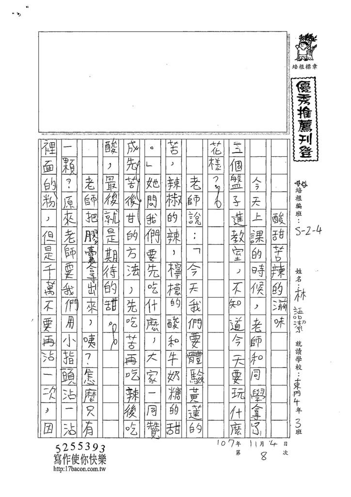 107W4208林語潔 (1).jpg