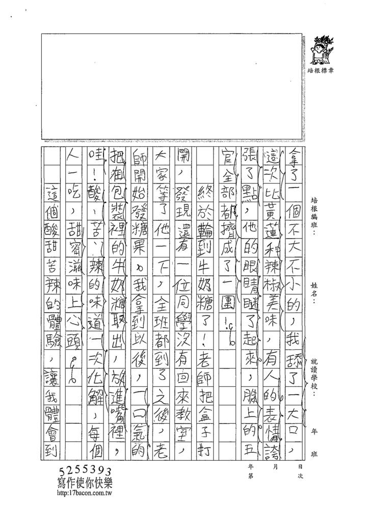 107W4208林語潔 (3).jpg