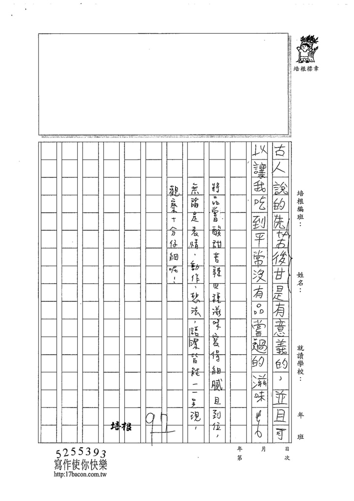 107W4208林語潔 (4).jpg