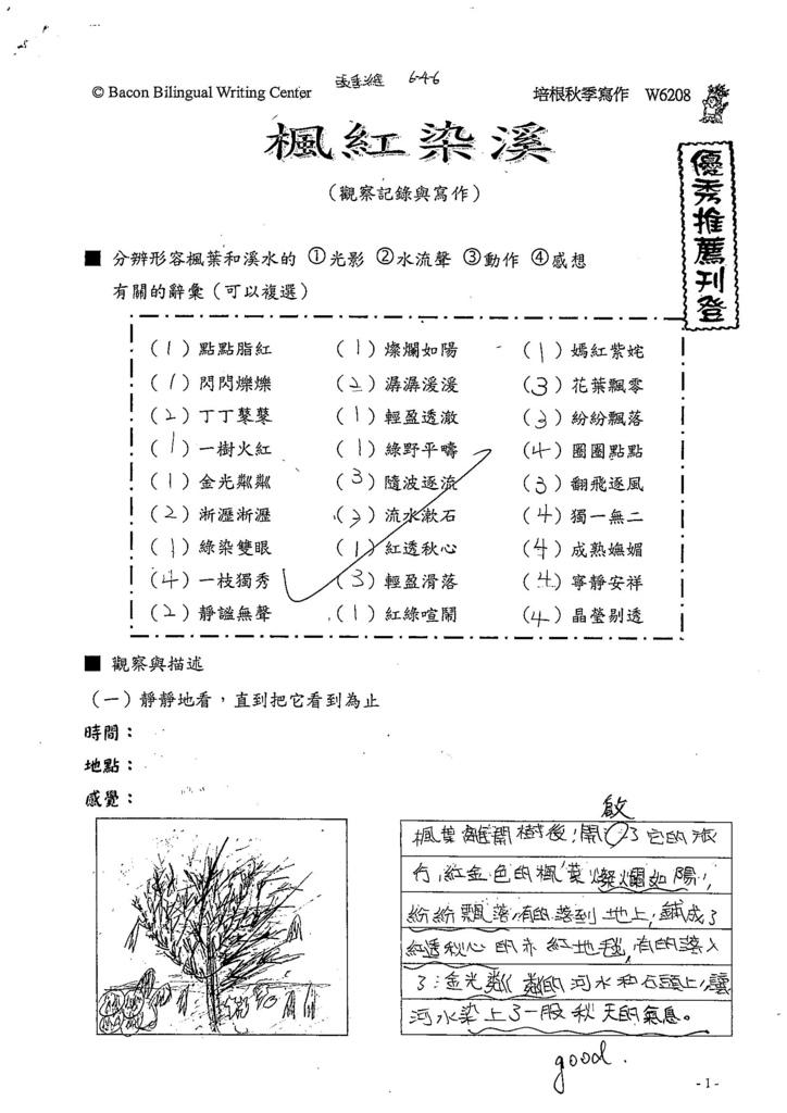107W6028張季濰 (1).jpg