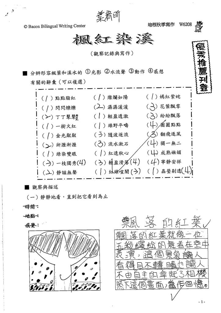 107W6208葉宥昕 (1).jpg