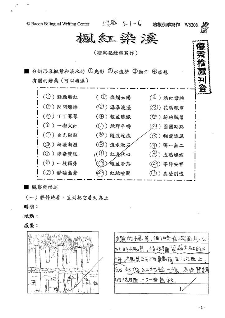107W6208余昊威 (1).jpg
